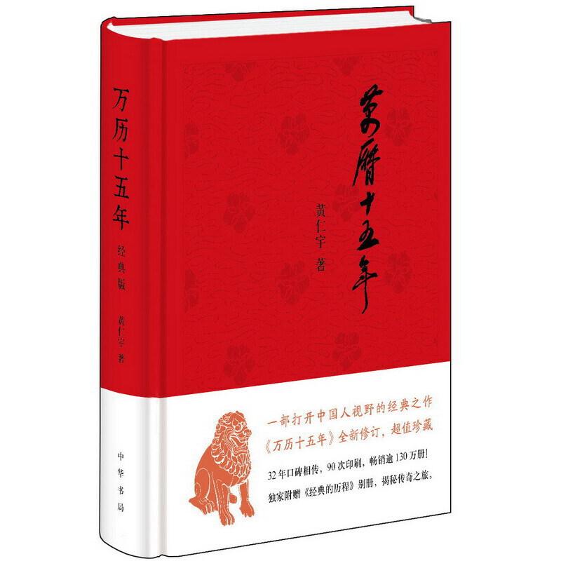 万历十五年(经典版,布面精装)反腐大剧《人民的名义》中热点图书,黄仁宇代表作增订图文精装版,对当代中国人来说具有重要意义的经典之作!中华书局出版。