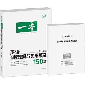 一本 第7版 英语阅读理解与完形填空150篇 高一年级 全面升级 联合《英语周报》金笔作者等编写