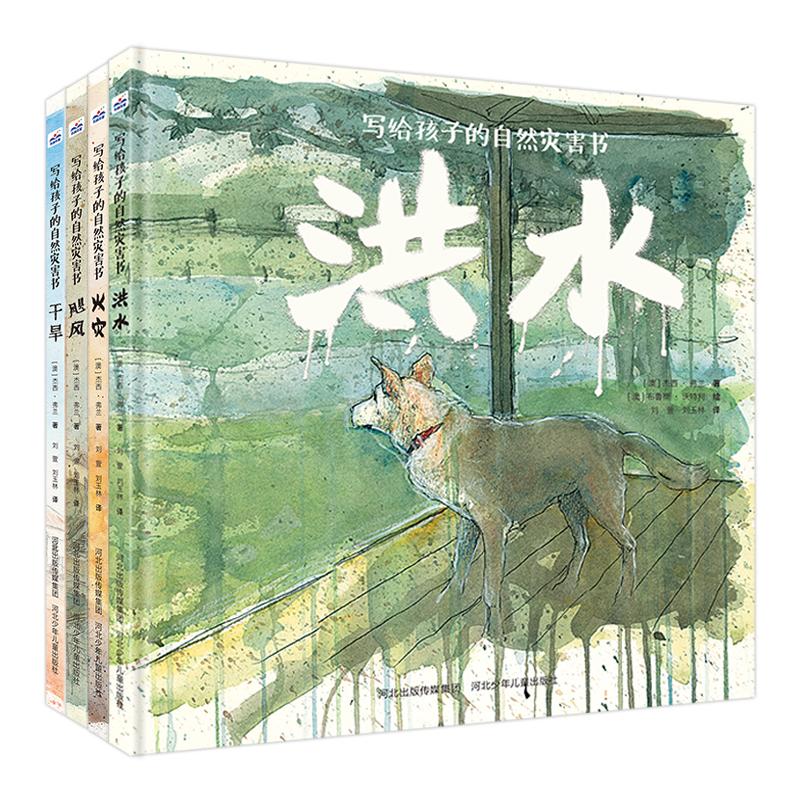 写给孩子的自然灾害绘本(4册套装) 同孩子一起,感受自然、了解自然、敬畏自然、珍惜自然。