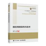 国之重器出版工程 园区网络架构与技术