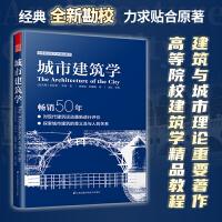 城市建筑学 畅销50余年经典理论 建筑学经典丛书 普利兹克奖 城市规划建筑 城市公共空间 环境景观 设计经典理论书籍