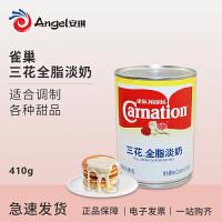 雀巢三花全脂淡奶 淡炼乳炼奶 咖啡奶茶甜点蛋糕烘焙原料410g原装