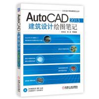 [旧书二手9成新Sh]CAD设计师绘图笔记丛书:AutoCAD 2013建筑设计