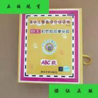 【二手旧书9成新】清华儿童英语分级读物:朗文 机灵狗故事乐园(