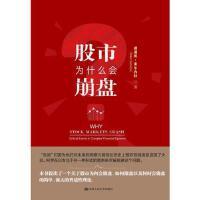 【旧书二手书九成新】 股市为什么会崩盘 9787300227092 中国人民大学出版社