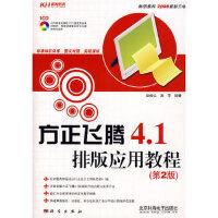 方正飞腾4 1排版应用教程:第2版(附光盘)