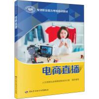 电商直播 中国劳动社会保障出版社