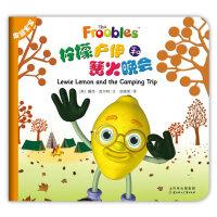果蔬宝宝:柠檬卢伊和篝火晚会(源自英国幼儿园小朋友的创意,在家上正宗英国幼儿园!)