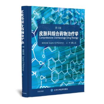 皮肤科综合药物治疗学(第3版)
