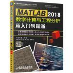 MATLAB 2018数学计算与工程分析从入门到精通