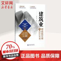 建筑业增值税管理与会计实务 中国财政经济出版社
