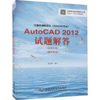 计算机辅助设计(AutoCAD平台)AutoCAD2012试题解答(绘图员级)(建筑专业) 北京希望电子出版社