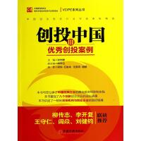 VC\PE系列丛书:创投中国3:优秀创投案例