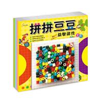 拼拼豆豆益智游戏(全套4册)