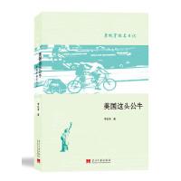 美国这头公牛:李杭育旅美日记