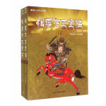 格萨尔王全传(上、下)(汉)