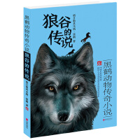 黑鹤动物传奇小说・狼谷的传说
