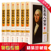 世界名人百传 精装16开全6册世界名人书籍 名人传记世界名著 正版书籍