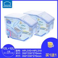 乐扣乐扣米桶10kg储米箱防虫防潮大容量米缸塑料桶厨房储物盒