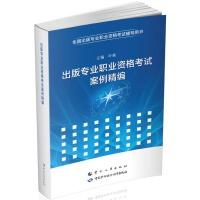 出版专业职业资格考试案例精编