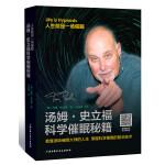 汤姆・史立福科学催眠秘籍