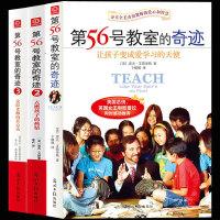 正版现货 第56号教室的奇迹1+2+3 雷夫・艾斯奎斯著 尹建莉倾情推荐 读懂孩子的心 父母的语言 教育孩子的书籍畅销