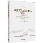 中国文化企业报告2016