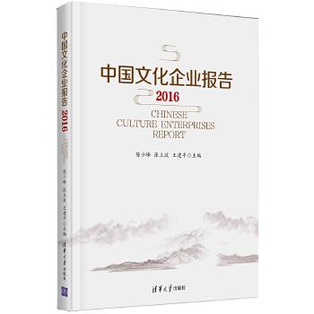 中国文化企业报告2016 国内文化企业及相关投资机构了解中国文化产业发展动态、把握企业发展定位、进行战略决策提供有价值的指导或参考。