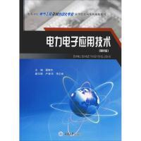 电力电子应用技术(第2版) 重庆大学出版社
