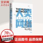 人类网络 社会位置决定命运 中信出版社