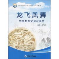 龙飞凤舞 中国龙凤文化与美术 中国海洋大学出版社