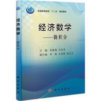 经济数学微积分 科学出版社