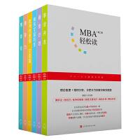MBA轻松读 第2辑(全6册) 时代华文书局
