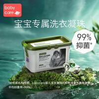 babycare宝宝专用洗衣凝珠婴幼儿童洗衣球洗衣珠三合一去污渍28颗