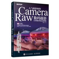 人气摄影师的Camera Raw数码摄影后期处理技法解密