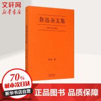 鲁迅杂文集:1918-1936精选 鲁迅 著