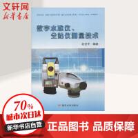 数字水准仪、全站仪测量技术 赵世平 编著
