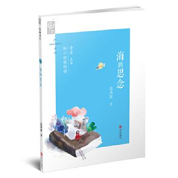 海的思念 青岛出版社 【文轩正版图书】