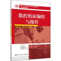 数控机床编程与操作 电加工机床分册 第3版 中国劳动社会保障出版社