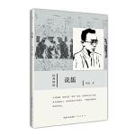 """说儒-经典维新(第一辑)-历史学家唐德刚认为本书是""""继往开来的划时代著作"""""""