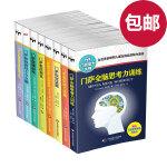 门萨智力大师系列 全8册修订版 萨数独游戏 全世界的聪明人都在挑战的脑力游戏 数学思维训练游戏书籍 专注力注意力逻辑智
