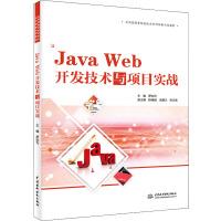 Java Web开发技术与项目实战 中国水利水电出版社