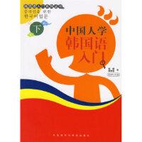 中国人学韩国语入门(下) 崔健,姜奉植 外语教学与研究出版社 9787560062129