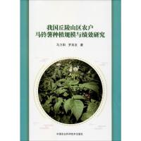 我国丘陵山区农户马铃薯种植规模与绩效研究 中国农业科学技术出版