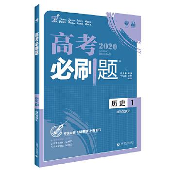 理想树67高考2020新版高考必刷题 历史1 政治发展史 高考专题训练