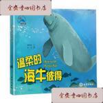 【旧书二手书9成新】温柔的海牛彼得