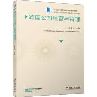 跨国公司经营与管理 机械工业出版社
