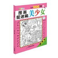 图画捉迷藏 美少女1  幼儿读物少儿益智游戏 逻辑思维训练书籍