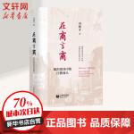 在商言商:政治变局中的江浙商人 上海教育出版社