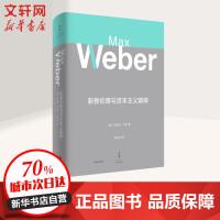 新教伦理与资本主义精神 上海人民出版社